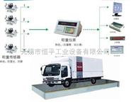 30吨电子地磅…40吨地磅…60吨电子地磅~~