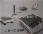 上海电子秤 上海电子字母秤 宝山电子计数桌秤