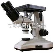 双目倒置式金相显微镜