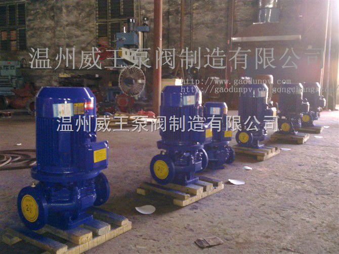 离心泵,管道离心泵,不锈钢离心泵,威王泵阀离心泵专业制造商,