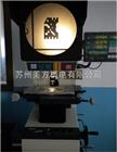 CPJ-3020A反像投影仪苏州总经销