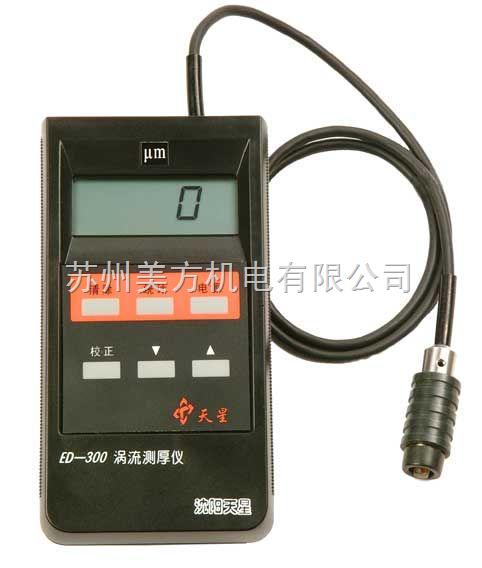 ED300测厚仪ED300 新品上市!