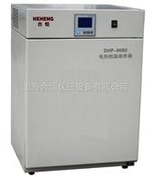 DHP-9082上海精密型电热恒温培养箱 细菌培养箱
