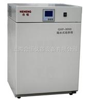 GHP-9050上海高精密隔水式培养箱 恒温箱