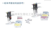 Thermo Scientific Finnpipette F2 套装移液器
