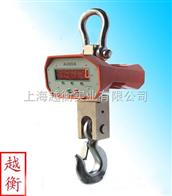 上海產5噸電子吊秤(5噸吊磅)5噸吊鉤稱多少錢Z新報價
