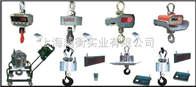 上海產15噸電子吊秤(15噸吊磅)15噸吊鉤稱多少錢Z新報價