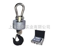 上海產30噸電子吊秤(30噸吊磅)30噸吊鉤稱多少錢Z新報價