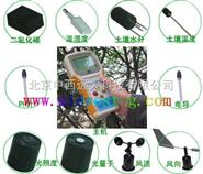 手持式农业环境监测仪 中国 型号:41M/TNHY-9库号:M310900