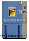 GDW-100高低溫試驗箱GDW-100