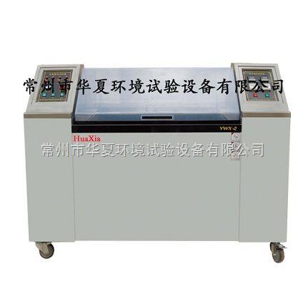 鹽霧腐蝕試驗箱C型YWX/Q-150鹽霧腐蝕試驗箱C型