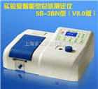 5B-3B(N)总氮测定仪(V8.0版)