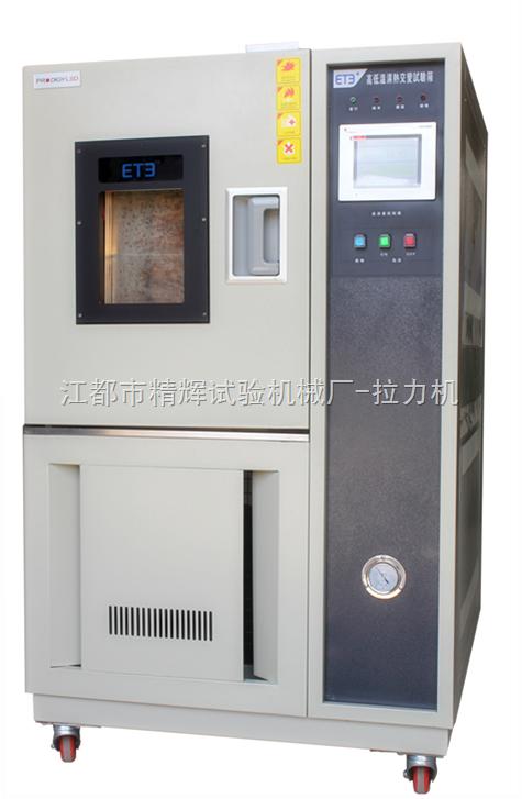 数显式高低温试验箱