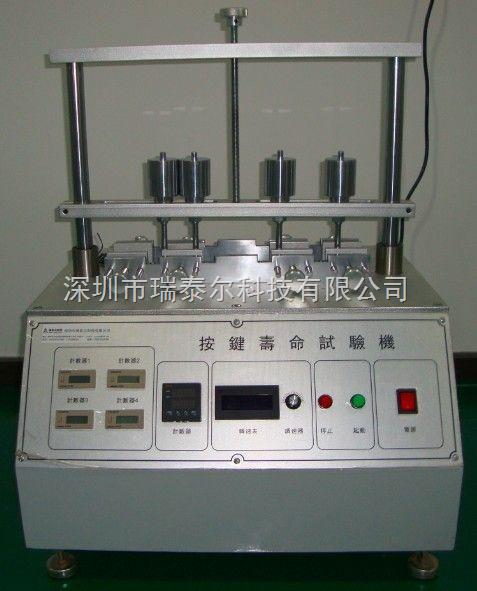 RTE-201-【厂家】韶光手机按键寿命试验机 价格 报价【推广】