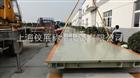 上海电子地磅秤厂家/汽车衡价格/10-200T平台称多少钱