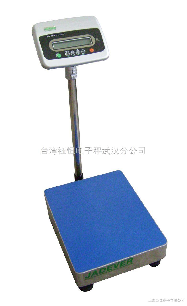 供应钰恒JPS计重电子台秤厂家,中国台湾钰恒电子记重台秤价格,中国台湾钰恒