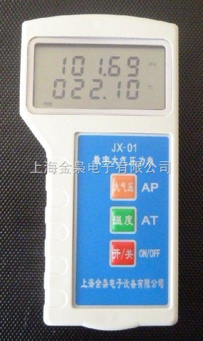 大气压力表 数字大气压力计