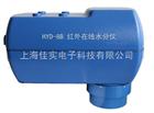 SH-8B型在线红外水分仪烟草水分测定仪近红外水分测量仪烟草水分仪