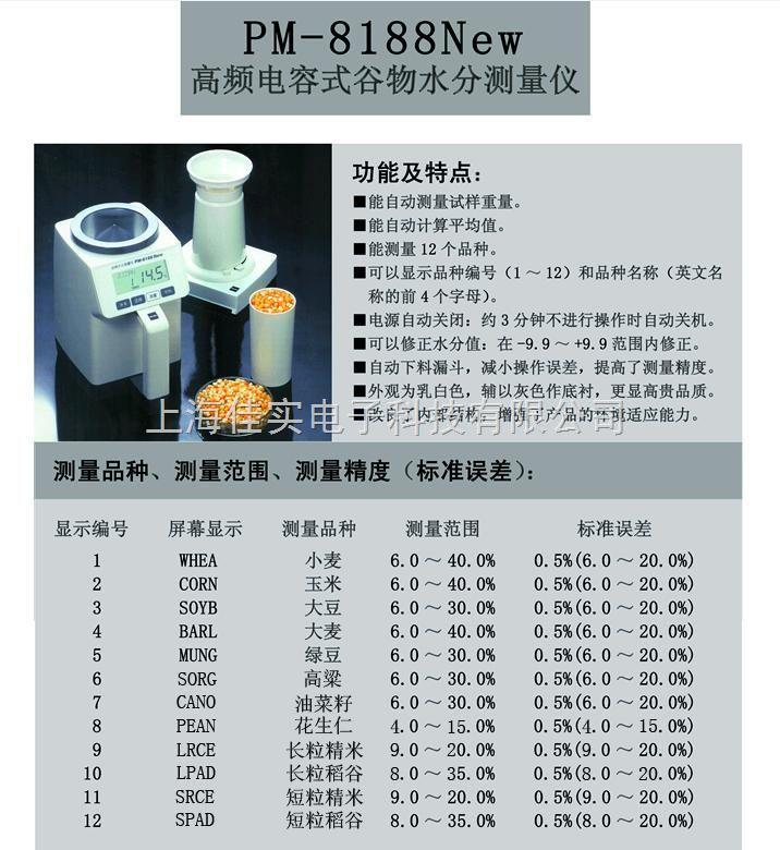 电容式谷物水分测定仪粮食水份测量仪玉米测水仪含水率测试仪