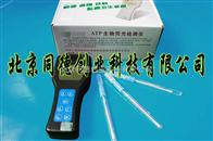 TC-012525ATP生物熒光檢測儀TC-012525