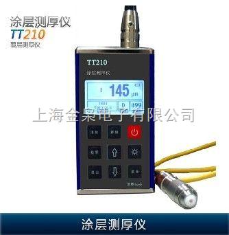 数字式涂镀层测厚TT210涂层测厚仪