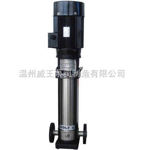 供应QDLF立式不锈钢多级离心泵,不锈钢离心泵,不锈钢多级泵