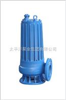 WQ/QG新型带刀切割式潜水排污泵