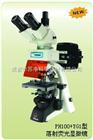 PH100荧光显微镜