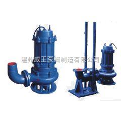 排污泵生产厂家:QW(WQ)潜水无堵塞排污泵