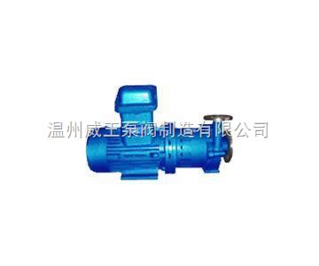磁力泵生产厂家:CQG型耐高温磁力驱动泵