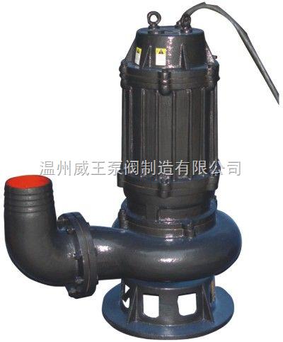 WQ型系列无堵塞潜水排污泵生产厂家供应扬程参数、价格