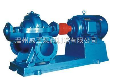 离心泵生产厂家:S型单级双吸离心泵