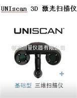 湖北武汉十堰三维扫描仪