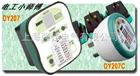 DY207 插座安全测试器