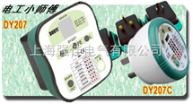 DY207 插座安全測試器
