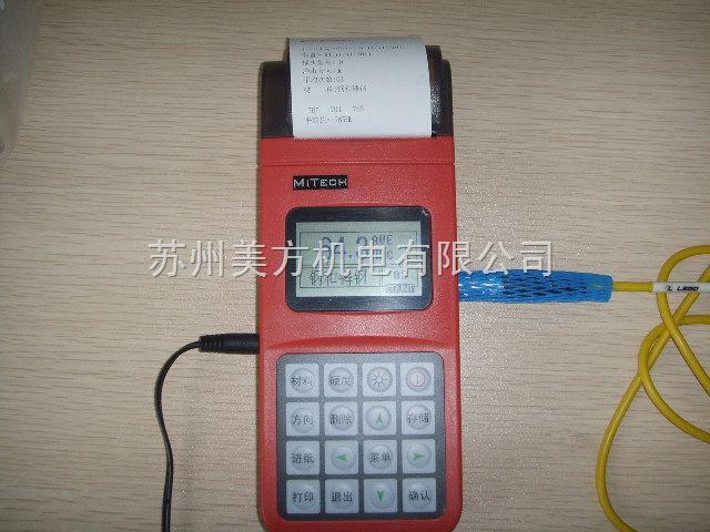 MH320蘇州硬度計MH320帶USB接口 MH320里氏硬度計