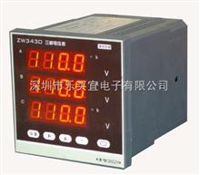 青島青智ZW3430B三相電壓表