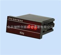 PP32面板式数字频率表