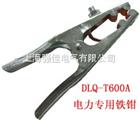 100A铁钳|300A铁钳|600A电力专用铁钳