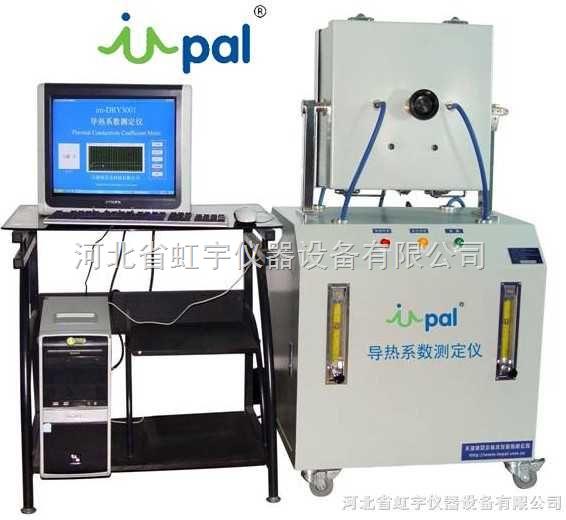 智能化导热系数测定仪 平板导热系数测定仪 双平板导热 导热系数测定仪