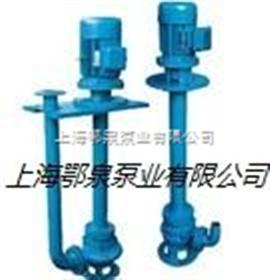 YW型双管液下排污泵