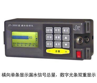 數字濾波漏水檢測儀JT-3000型檢漏儀寧波總代理