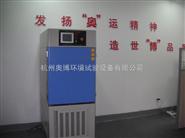 高低溫低氣壓濕熱試驗箱