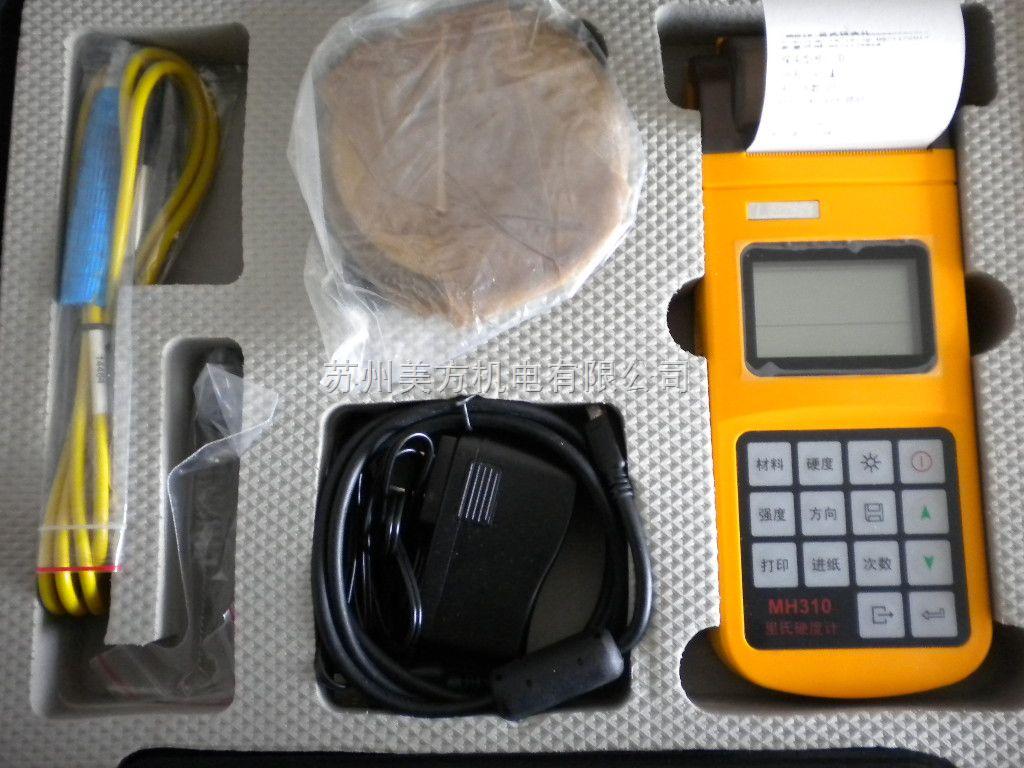 MH-310苏州MH-310里氏硬度计_MH-310便携式硬度计_带打印机硬度计