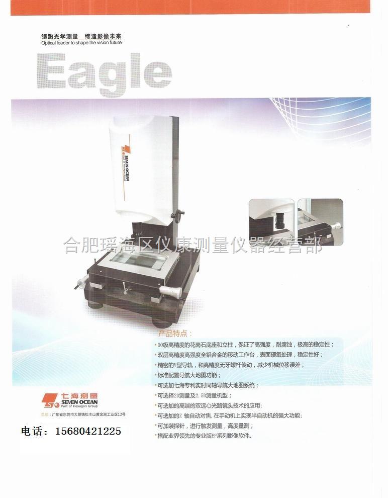 eagle s 30.20 二次元测量仪