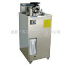 YXQ-LS-50A立式压力蒸汽灭菌器