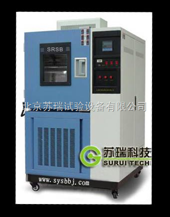 北京高低温温快速温变试验箱仪器设备型号价格厂家