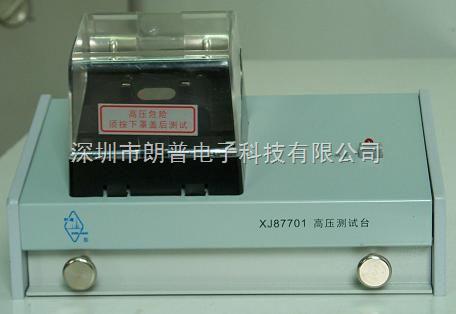 XJ27106型高压测试装置