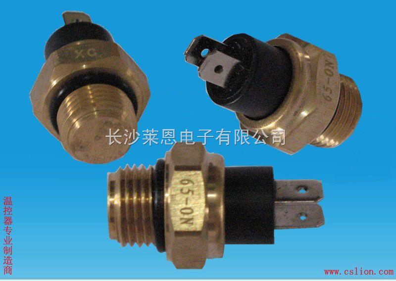 汽车水箱温控器 压缩机专用温控器 供应sx-b1汽车水箱
