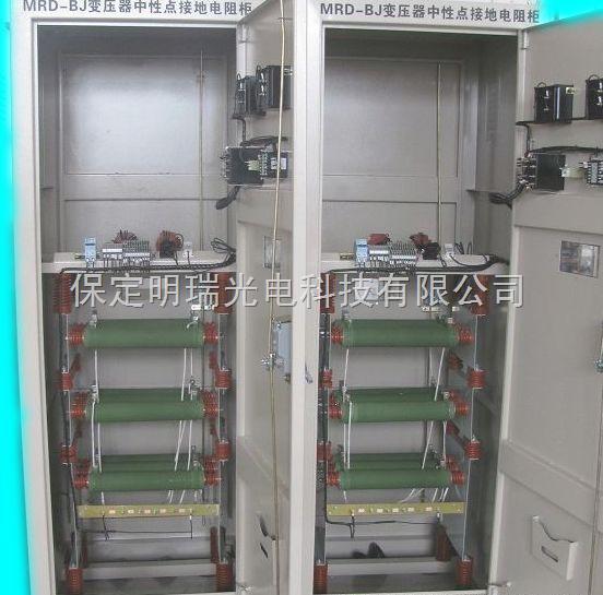 供应变压器发电机中性点接地电阻柜/中性点接地电阻柜